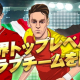 CTW、新作HTML5ゲーム『グローリーサッカー』で「ニンテンドーswitch」などが当たる「リリース記念キャンペーン」を延長開催!