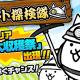 ポノス、『にゃんこ大戦争』で「ことよろにゃ!(ΦωΦ)」&レアガチャ「超ネコ祭」が楽しめる「年始イベント」を開催!