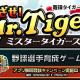 タイムカプセル、オリジナル選手を育成して阪神タイガース入団を目指す球団承認アプリ『めざせ! Mr.Tigers』…事前登録でアニキこと金本知憲さんのサイン色紙をプレゼント