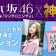 ブランジスタゲーム、『神の手』で乃木坂46の20thシングル「シンクロニシティ」発売記念コラボを開催!