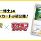 Nianticとポケモン、『Pokémon GO』でTCG「ポケモンカードゲーム」とコラボ! 特別な「スペシャルリサーチ」が体験可能