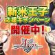 DMM GAMES、本格タワーディフェンスRPG『千年戦争アイギス』シリーズで新米王子応援キャンペーンを開催!