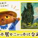 ココネ、『猫のニャッホ』が上野の森美術館にて開催される「ゴッホ展」とコラボ! 名画「糸杉」を題材としたアプリ内イベント開催
