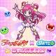 セガ、『ぷよぷよ!!クエスト』で『Yes!プリキュア5GoGo!』とのコラボ開催が決定!