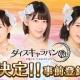 GAE、AKB48を起用したスゴロク×RPG『AKB48 ダイスキャラバン』を2018年春にリリース メインビジュアル衣装はオサレカンパニーが制作