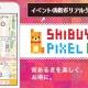 ドリコム、地図上でお得なクーポン情報が得られる街歩きアプリ「PASS」がイベント「SHIBUYA PIXEL ART2017」の公式アプリに認定
