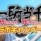 HONEY∞PARADE GAMES、『シノビマスター 閃乱カグラ NEW LINK』で『一騎当千』シリーズとのコラボレーションを開催中