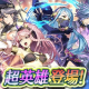 任天堂、『ファイアーエムブレム ヒーローズ』で超英雄召喚イベント「優雅なる舞踏祭」を復刻開催 舞踏祭の装いの4人の超英雄が再登場!