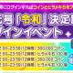 FUNPLE STREAM、『マイコンビニ』で新元号「令和」決定を記念してゲーム内アイテムが獲得できるログインイベントを実施!