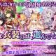 DMM GAMES、『かんぱに☆ガールズ』にて5周年記念「異世界の狭間に降臨!石神さま&謎のプロデューサー」を開催!