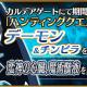 FGO PROJECT、『Fate/Grand Order』で開催中の「ハンティングクエスト第9弾」 本日は「蛮神の心臓」と「魔術髄液」が手に入る「デーモン・ハント」が登場