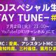 ブシロード、「D4DJスペシャル生放送 -STAY TUNE!- #3」の追加出演者を発表! 番組内ではD4DJオリジナル楽曲も初披露