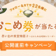 GAGEX、『思い出の食堂物語2~心にしみる昭和シリーズ~』リリース直前を記念して「おこめ券」が当たるTwitterキャンペーン開催