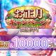DMM GAMES、『あいりすミスティリア!』にてお正月特別イベント「新春万福!エクストリーム餅つき大会」を開催!
