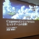【CEDEC2014】PS4プラットフォームの開発スタートを発表!「最高のコンテンツを作る会社でありたい」CTO芦原氏がエンジニアの視点で語るCygamesとは