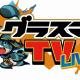 バンナムオンライン、『グラフィティスマッシュ』7月26日放送の「グラスマTV LIVE! Vol.10」にて新サマーハンター2体を紹介!