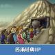 Fallout シリーズのモバイルゲーム『辐射:避难所Online』が中国AppStore売上ランキングでTOP30入り! 一時20位まで上昇!