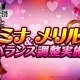 Netmarble Games、『黒の騎士団 ~ナイツクロニクル~』で「ミナ」と「メリル」の能力のバランス調整を実施 バレンタイン特別任務日記も登場!