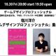 ディライトワークス、塩川洋介氏による『ゲームデザインプロフェッショナル』集中講座を10月30日20時よりBAG ONEで開催 オンラインでの受講も可能