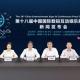 中国の「ChinaJoy 2020」、7月31日から予定通り開催 「TGS」を大きく上回る大規模イベント