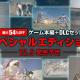 コーエーテクモ、『真・三國無双8』本編とDLCをセットにした「スペシャルエディション」3種を12月5日より配信開始!