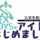 スクエニ、『IDOL FANTASY』公式生放送「ALEX BOYSのアイドルはじめました︕3時間目」を17日21時より放送決定!
