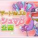 CLINKS、『ステリアデイズ・ウィキッド』にて新コンテンツ「ミッシュマβ」を公開!