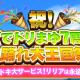 マイネットゲームス、『ドリランド 魔王軍vs勇者!』が「7周年記念キャンペーン」を開催!
