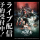 DMM、1月18日開催の「舞台『刀剣乱舞』維伝 朧の志士たち」の大千秋楽公演のライブ配信+見逃しパックの予約販売を開始