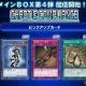 【App Storeランキング(4/13)】『パワプロ』が首位キープ メインBOX第4弾配信開始の『遊戯王 デュエルリンクス』が一気に7位まで急浮上