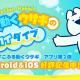 DK、LINEスタンプで人気の「すこぶる動くウサギ」が登場する新作ゲームアプリ『すこぶる動くウサギのスカイダイブ』を配信開始