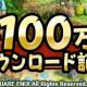 スクエニ、『ドラゴンクエストタクト』が早くも100万DL突破! 17日より「ジェム1000個」がもらえる記念クエストを開催