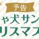 アムタス、「めちゃコミ」初の単独リアルイベント「めちゃ犬サンタ」を12月21日~24日の4日間開催!