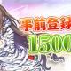 APPFAME Games、料理擬人化RPG『キュイディメ』の事前登録者数が15万人を突破! 20万人達成で「★5キャラ【いちご大福】」がもらえる
