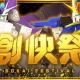 バンナム、『ガンダムブレイカーモバイル』でHi-νや強化型ZZが登場の「創快祭」を開催!!