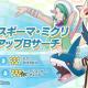 ポケモンとDeNA、『ポケモンマスターズ EX』でマジコスギーマ・ミクリピックアップBサーチを開催中!