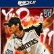 セガゲームス、『野球つく!!』に「ダルビッシュ有」選手が登場! サービス1周年記念イベントも開催