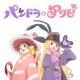 ミクシィ、タツノコプロとの共同アニメプロジェクトを始動! アニメ作品「パンドラとアクビ」を2019年春に公開