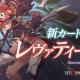 スクエニ、『サーヴァント オブ スローンズ』で150万DL突破記念イベント「竜鎮士と竜滅士」を開催! 時田貴司氏によるオリジナル使い魔&シナリオ実装