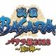 カプコン、リアルイベント「バサラ祭2018 ~夏の陣~」を7月14日に開催決定…ゲームと斬劇に出演する声優と俳優14名が出演!