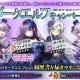 DMMゲームズ、『かんぱに☆ガールズ』にてメインクエスト新章「ダークエルフキャンペーン」の開催を含むアップデートを実施