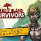Deep Silver、ACTRPG『Dead Island: Survivors』を日本を含めたグローバルローンチ 大人気シリーズのモバイル版が遂に登場