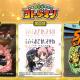 ミクシィ、『共闘ことばRPG コトダマン』の3周年を記念して「進撃の巨人」「魔法少女まどか☆マギカ」「SHAMAN KING」との3連続コラボを開催