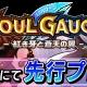 GameBank、ストラテジックMMORPG『SOUL GAUGE』のAndroid限定の先行配信を開始…課金機能を除いた全コンテンツがプレイ可能に