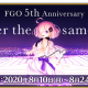 FGO PROJECT、『Fate/Grand Order』5周年を記念した10大キャンペーンを開催! 特別連続ログインボーナスなどを実施