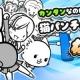 ナノコネクト、『ねこぱん!』のiOS版を配信開始 タップとフリックのみの簡単操作で遊べる猫パンチアクションゲーム