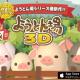 JOE、本格豚育成ゲーム『ようとん場』の最新作『ようとん場3D』をリリース 新種を含めて168種類以上の個性あふれる豚たちが登場