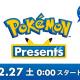 ポケモン、2月27日0時より「Pokémon Presents 2021.2.27」を放送 シリーズは25周年を迎える
