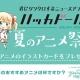 DeNA、ニュースアプリ「ハッカドール」でアニメ作品の特製イラストカードが手に入る「ハッカドール夏のアニメ祭り」を開催