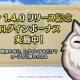 任天堂、『ファイアーエムブレム ヒーローズ』でver 1.4.0リリース記念ログインボーナスを実施 ログインで毎日2個ずつ「オーブ」をプレゼント